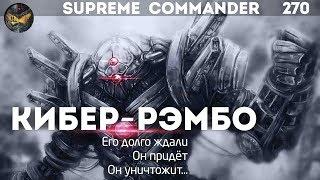 Supreme Commander [270] Лучшее использование командира