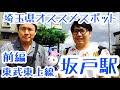 坂戸駅『坂戸で眉のお手入れ。美意識高め』 の動画、YouTube動画。