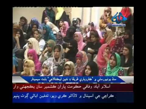 Iqbal Tareen sb lecture program coverage on Mehran TV