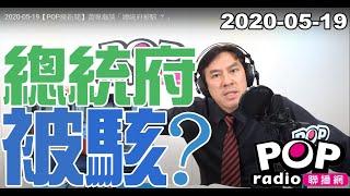 Baixar 2020-05-19【POP撞新聞】黃暐瀚談「總統府被駭 ?」