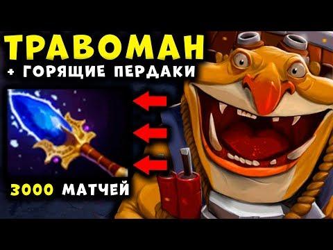 видео: ТРАВОМАН ПОДРЫВАЕТ ПРО ИГРОКОВ! top 1 techies dota 2