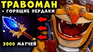 ТРАВОМАН ПОДРЫВАЕТ ПРО ИГРОКОВ! TOP 1 TECHIES DOTA 2
