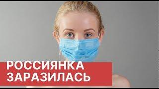 Россиянка заразилась коронавирусом COVID-19 на лайнере Diamond Princess. Китайский коронавирус
