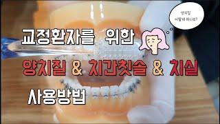 치아 교정 중 양치질,치간칫솔,치실 사용방법