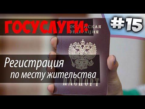 Прописка через ГОСУСЛУГИ /Регистрация по месту жительства 2020/
