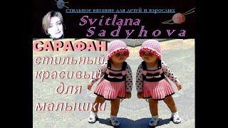 Мастер-класс. Начало! Детский стильный сарафан. Children's stylish Sarafan.