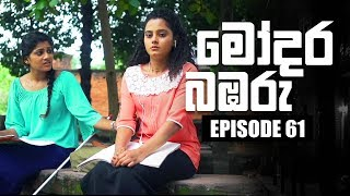 Modara Bambaru | මෝදර බඹරු | Episode 61 | 15 - 05 - 2019 | Siyatha TV Thumbnail
