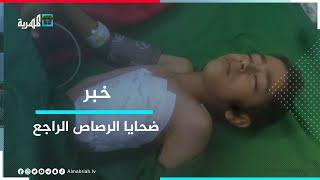 اصابة طفل برصاص راجع بمحافظة إب