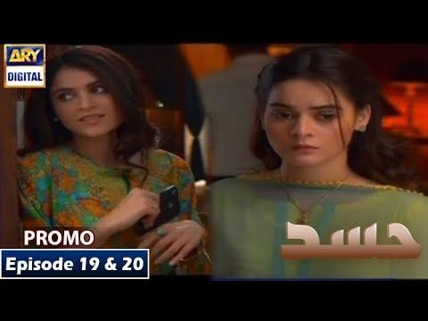 Hassad Episode 19 & 20  Promo  ARY Digital Drama