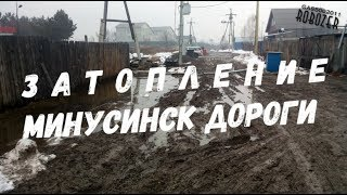затопление Минусинск Дороги