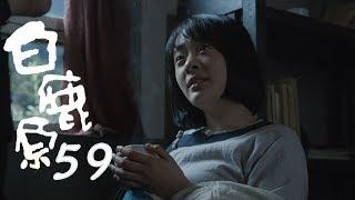 白鹿原 | White Deer 59【TV版】(張嘉譯、秦海璐、何冰等主演)