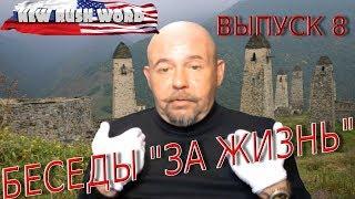 Беседы «за жизнь» с Александром Глущенко (выпуск 8, 14.12.2019)