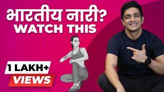 भारतीय नारी? Watch This - Women's Fitness Intro