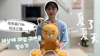 韓國生活|夏日在家吃冰!用地表最可愛的萊恩刨冰機做珍奶冰+m…