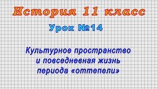 История 11 класс (Урок№14 - Культурное пространство и повседневная жизнь периода «оттепели»)