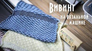 Вивинг (ткацкий узор) на вязальной машине Brother KH260 Weaving on a knitting machine