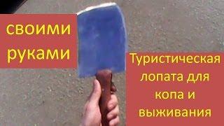 туристическая лопата для копа своими руками