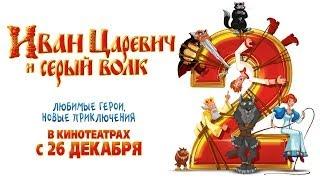 Иван Царевич и Серый Волк - 2 - Официальный трейлер (2013)