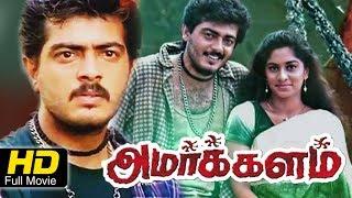 Amarkalam Malayalam Full Movie HD | #Action | Ajith, Shalini | Super Hit Malayalam Movies