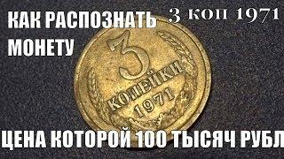 как распознать монету 3 копейки 1971 года ценой 100 ТЫСЯЧ Рублей