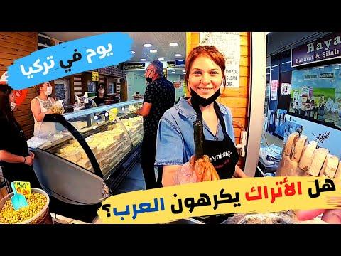 الحياة اليومية في ازمير تركيا - هل الأتراك عنصريون تجاه العرب؟