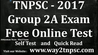 TNPSC Free Online Test / Group 2A  Free Online Test/  Free Mock Test  Group 2A 2017 # way2tnpsc