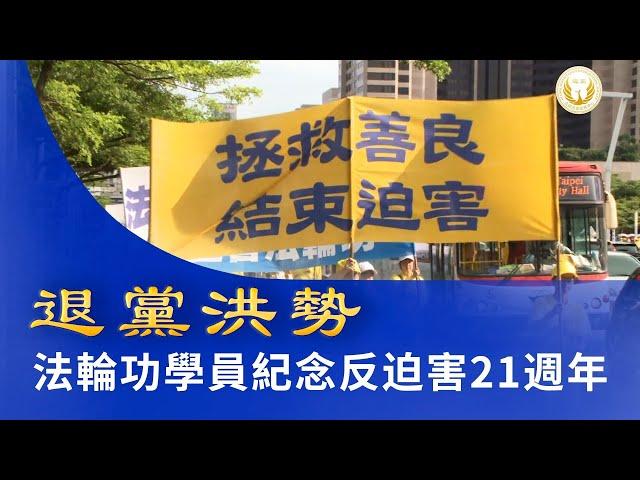 法轮功学员7.20举办活动 纪念反迫害21周年