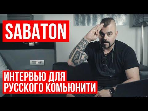 Sabaton - Интервью с вопросами от русского комьюнити (Озвучка RADIO TAPOK)