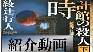 『時計館の殺人 上・下』綾辻行人 紹介動画