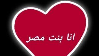 كلمات واغنية (انا ابن مصر) كلماتها جميلة ومعبرة❤