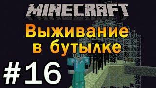 Minecraft: Выживание в Бутылке #16 - The END