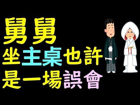 學完五十音由日文漢字看中文意思 舅舅坐主桌也許是一場誤會