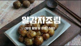 [감자요리] 만만한 밥도둑반찬 '알감자조림…