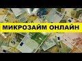 Москва где срочно взять деньги