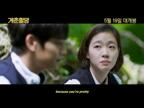 Korean Movie Canola (계춘할망) 2016 Characters Video (eng sub)