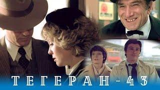 Тегеран-43. Серия 1 (боевик/драма, реж. В.Наумов, А.Алов, 1980 г.)