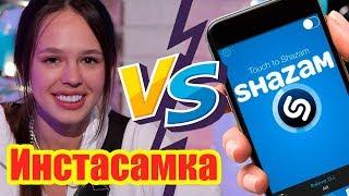 Инстасамка против SHAZAM | Шоу ПОШАЗАМИМ