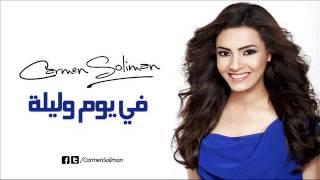 كارمن سليمان في يوم وليلة / Carmen Soliman Fe Yom W Lila