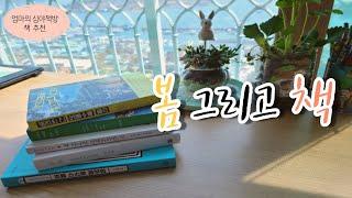 [책추천] 설레게 만들어 줄 책 | 책읽는 엄마 | 에…