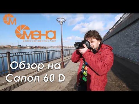 Обзор на Canon 60 D
