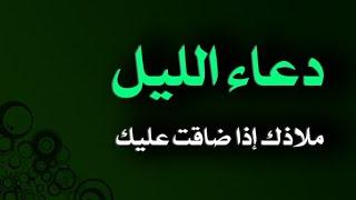 Gambar cover دعاء الليل لاسعاد النفوس وجلب الهداية للبيت وأهله وتعزيز الثقة بالله تعالى