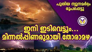 Kerala Weather Updates -ന്യൂനമർദ്ദം  രൂപപ്പെട്ടു | Jaagratha | Weather info |  Vartha Malayalam
