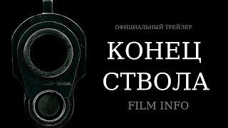 Конец ствола (2016) Официальный трейлер (ENG)