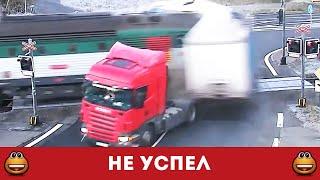 Чувак малеха не расчитал. Авария переезд ПОезд и грузовик (Смотреть видео онлайн HD)(Водитель грузовика или идиот или очень спешил. Но это того не стоило. Смотрите-авария поезд и грузовик......, 2015-12-16T10:41:37.000Z)