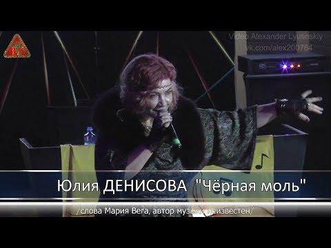 """Юлия ДЕНИСОВА - """"Чёрная моль"""""""