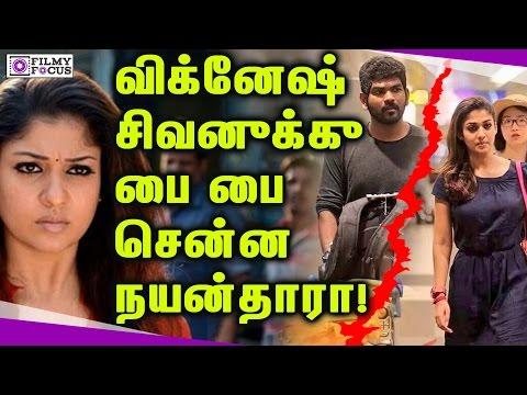 விக்னேஷ் சிவனுக்கு பை பை சென்ன நயன்தாரா!  ||  Yet Another Break Up For Nayanthara! ||vignesh shivan