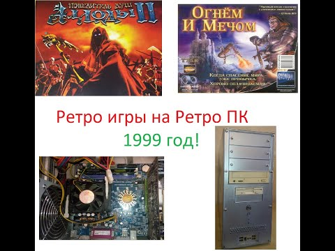 Старые игры на старом компьютере (old Games, Old PC, 1999)