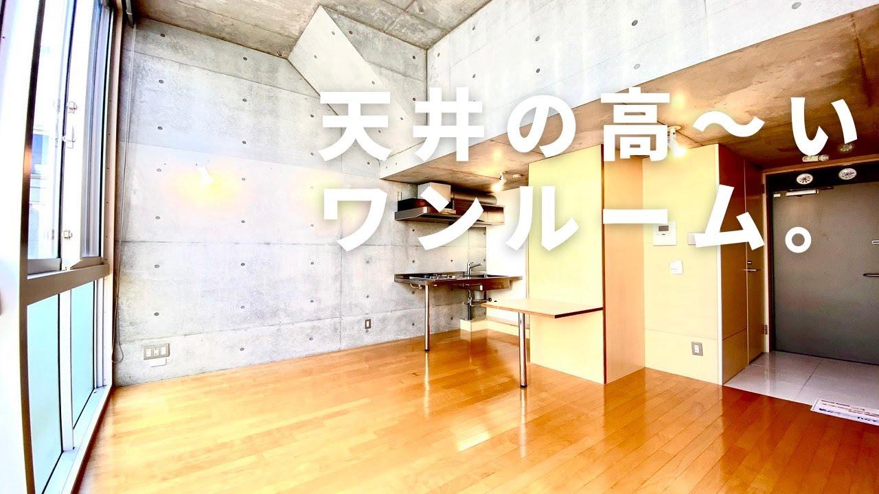 【天井の高~いワンルーム】コンパクトにお洒落が詰まったデザイナーズマンション。「FLEG池尻」