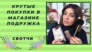 ШОППИНГ в магазине ПОДРУЖКА Палетка Vivienne sabo свотчи
