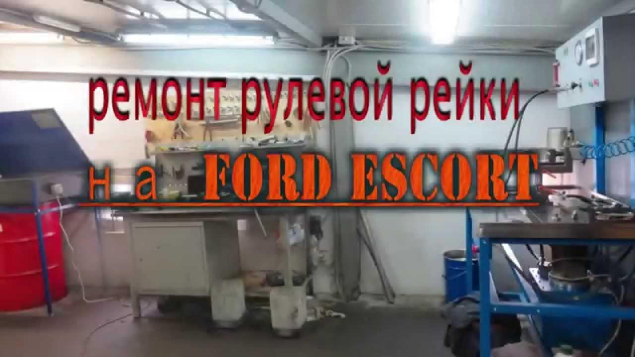 Ремонт рулевой рейки на Ford Escort. Ремонт рулевой рейки на Ford .